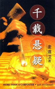 More Than a Carpenter (Simplified Chinese)