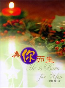He is Born For You (Chinese)