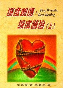 Deep Wounds Deep Healing (Mandarin)