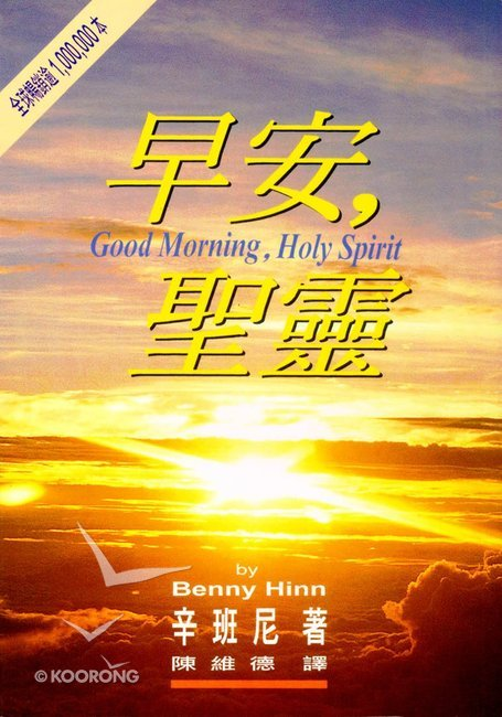Buy good morning holy spirit chinese by benny hinn online good buy good morning holy spirit chinese by benny hinn online good morning holy spirit chinese paperback id 0000646024 fandeluxe Choice Image