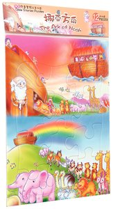 Bible Story Puzzles: The Ark of Noah (40 Pieces)
