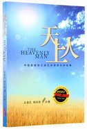 The Heavenly Man (Chinese)