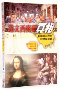 The Truth Behind the Da Vinci Code (Chinese)