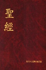 Tcv Chinese Bible Shangti Edition Traditional Red
