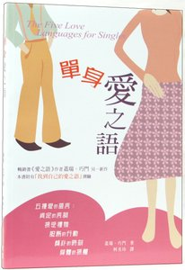 The Five Love Languages For Singles (Chinese)