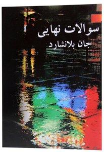 Ultimate Questions (Farsi)