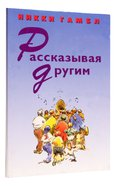 Russian: Telling Others (Alpha Course Russian Series)