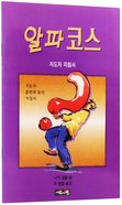 Korean: Alpha Team Training Manual (Alpha Course Korean Series)
