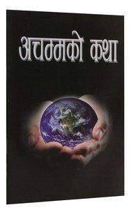 Nepali Gospel of Mark