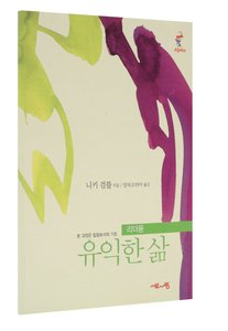 A Korean: Life Worth Living (Leaders Manual) (Alpha Course Korean Series)
