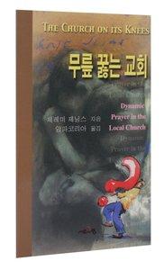 The Korean: Church on Its Knees (Alpha Course Korean Series)