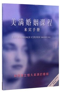 Chinese Simplified: Marriage Course (Guest Manual) (Alpha Course Chinese Simplified Series)