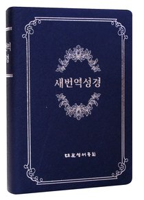 Korean Rnksv Bible Blue (New Korean Standard Version)