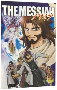 The Messiah (Manga Bible Series)