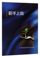 Just For Starters (Simplified Chinese)