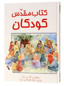Persian Childrens Bible Stories (Lion)