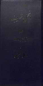 Persian Slimline New Testament With Psalms and Proverbs (Farsi)