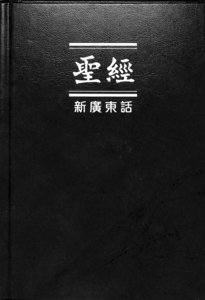 Chinese Cantonese Bible