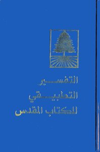 Arabic Life Application Study Bible Green