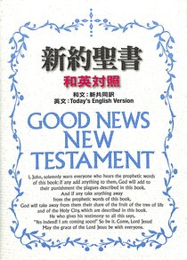 Tev/Niv Japanese English New Testament Cream