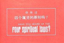 Four Spiritual Laws (English & Simplified Chinese)