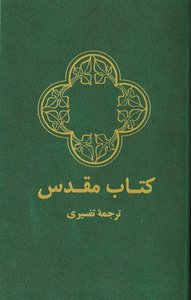 Farsi Modern Bible Green (Persian)