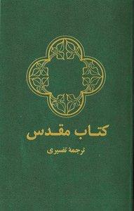 Farsi Modern Bible Green (Black Letter Edition) (Persian)