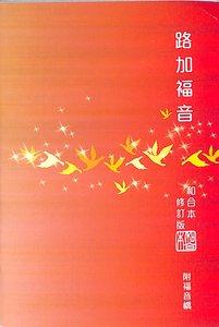 Rcuv Chinese Gospel of Luke