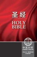 Ccb/Niv Chinese/English Bible Simplified Paperback Red/Black