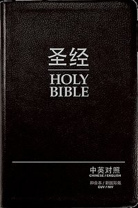 Cuv/Niv Chinese/English Bilingual Bible Black (Black Letter Edition)