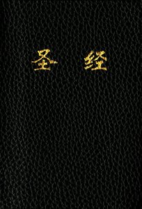 Cuv Chinese Holy Bible Text Edition Black