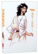 NLT Manga Bible
