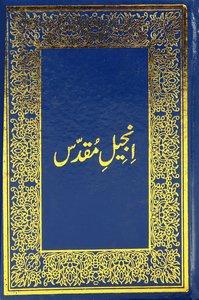 Injiyli Muqaddas (Urdu New Testament)