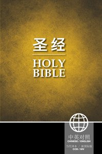 Ccb/Niv Chinese/English Bilingual Bible Simplified Text Yellow/Black (Black Letter Edition)