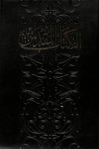 Nvd Alkitaabu Lmuqaddasu (Arabic Bible)