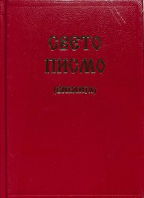 Macedonian Bible Black