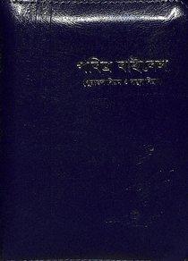 Bangala Common Language Bible (Zipped Closure)