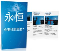 Eternity in Simplified Chinese (25 Pack)